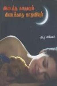 Tamil book கிடைத்த காதலும் கிடைக்காத காதலியும்