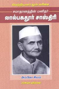 Tamil book சமாதானத்தின் மனிதர் லால்பகதூர் சாஸ்திரி