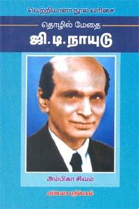 Thozhil Medhai G.D. Naidu - தொழில் மேதை ஜி.டி. நாயுடு