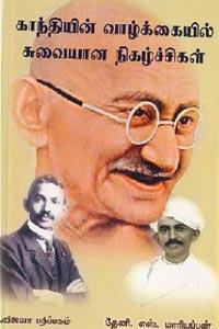 Tamil book காந்தியின் வாழ்க்கையில் சுவையான நிகழ்ச்சிகள்