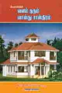 Tamil book ஸ்வாமியின் வளம் தரும் வாஸ்து சாஸ்திரம்