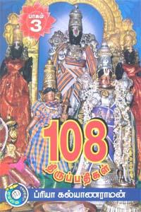 Tamil book 108 திருப்பதிகள் பாகம் 3