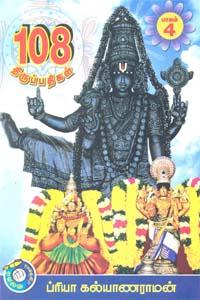 108 திருப்பதிகள் பாகம் 4