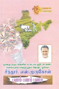 Tamil book Panam Panam Panam