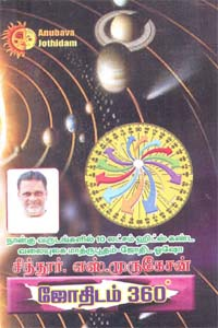 Tamil book Jothidam 360 Degree
