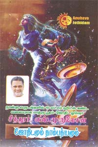 Tamil book Jothidamum thambathyamum