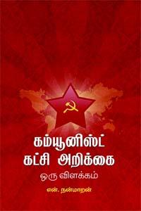 Tamil book கம்யூனிஸ்ட் கட்சி அறிக்கை ஒரு விளக்கம்