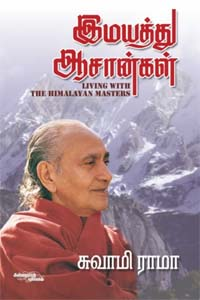 Imayathu Aasangal - இமயத்து ஆசான்கள் - சுவாமி ராமா