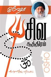 சிவ சூத்திரம்