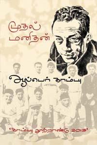Muthal Manithan (albert camus first man Translated directly from French by v.sriram) - முதல் மனிதன்
