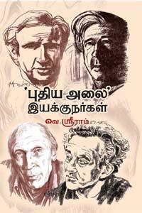 Tamil book புதிய அலை இயக்குநர்கள்