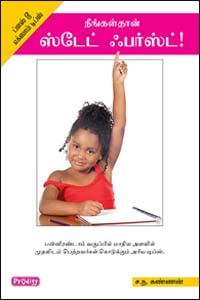 Tamil book நீங்கள்தான் ஸ்டேட் ஃபர்ஸ்ட் ப்ளஸ் டூ எக்ஸாம் டிப்ஸ்