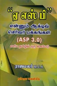 Tamil book ASP Ennum Active Server Pakkangal