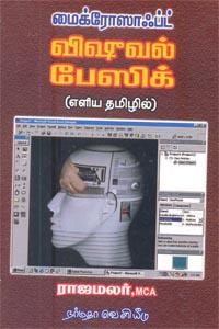 Microsoft Visual Basic - மைக்ரோஸாஃப்ட் விஷூவல் பேஸிக் எளிய தமிழில்