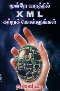 Moonrae Vaaratthil XML Katrukkollungal - மூன்றே வாரத்தில் XML கற்றுக் கொள்ளுங்கள்