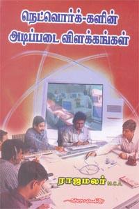Tamil book Network Galin Adippadai Vilakkangal