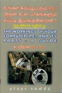 Tamil book Ungal Computarum (P.C.) Adhan Ulbhagangalum Eppadi Iyangugindrana? Oru Vilakka Vazhikaatti