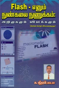 Tamil book Flash Enum Nunkalai Nunkkam