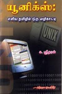Tamil book Unix: Eliya Thamizhil Oru Vazhikaati