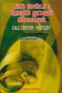 Tamil book Call Center: Thozhil Nutpamum Nirvahamum