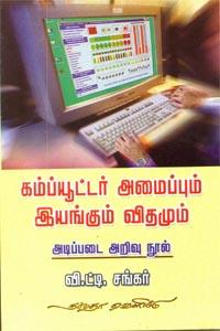 Computer amaippum iyangum vithamum - கம்ப்யூட்டர் அமைப்பும் இயங்கும் விதமும்
