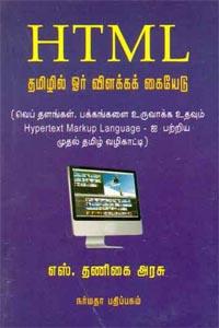 Html - Thamizhil Orr Vilakka Kaiyedu - HTML தமிழில் ஓர் விளக்கக் கையேடு