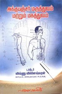 Accupuncture Maruthuvam Matrum Magathuvam - அக்குபஞ்சர் மருத்துவம் மற்றும் மகத்துவம்