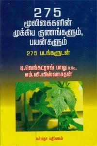 Tamil book 275 மூலிகைகளின் முக்கிய குணங்களும் பயன்களும் 275 படங்களுடன்