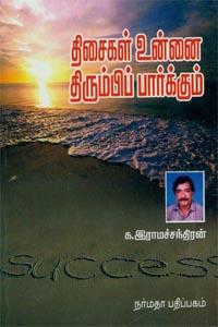 Thisaigal Unnai Thirumbippaarkum - திசைகள் உன்னை திரும்பிப் பார்க்கும்