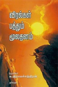 Viralgal Pathum Mooladhanam - விரல்கள் பத்தும் மூலதனம்