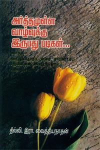 Artthamulla Vazhvukku Erupathu Padigal - அர்த்தமுள்ள வாழ்வுக்கு இருபது படிகள்