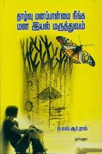 Tamil book Thazhvu manapanmai neenga mana iyal maruthuvam