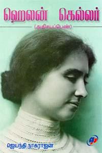 Helen Kellar - ஹெலன் கெல்லர்