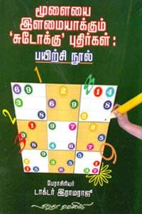 Moolaiyil Ilamaiyakkum Sudoku Puthirgal - மூளையை இளமையாக்கும் சுடோக்கு புதிர்கள் பயிற்சி நூல்
