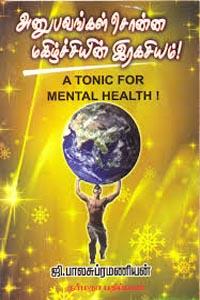 Anubhavangal Sonna Mahizhchiyin Ragasyam a Toinc for Mental Health! - அனுபவங்கள் சொன்ன மகிழ்ச்சியின் இரகசியம்