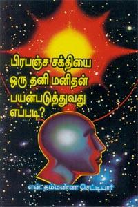 Tamil book Prabanja Sakthiyai Oru Thani Manidhan Payanpaduthuvathu Eppadi?