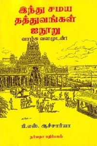 Hindhu Samaya Thathuvangal Inooru - இந்து சமய தத்துவங்கள் ஐநூறு