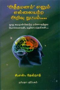 Tamil book Adheedha Manam Enum Ellaiyatra Arivunutpam