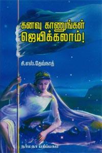 Kanavu Kaanungal, Jeyikkalam! - கனவு காணுங்கள் ஜெயிக்கலாம்
