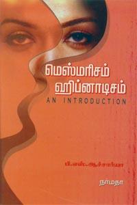 Tamil book மெஸ்மரிசம் ஹிப்னாடிசம்