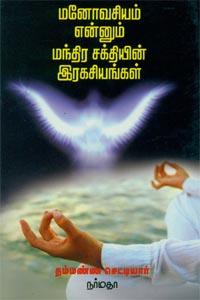 Tamil book Manovasiyam Ennum Mano Sakthiyin Rahasiangal