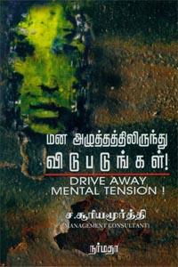 Tamil book Mana Azhuththathilirundhu Vidupadungal