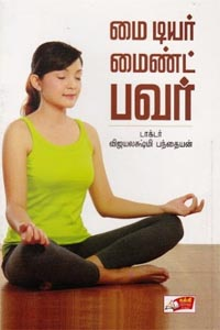 Tamil book Alpha mind power