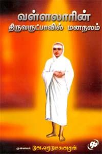 Vallalarin Thiruvarutpavil Mananalam - வள்ளலாரின் திருவருட்பாவில் மனநலம்