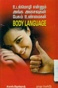 Tamil book Udal Mozhi Ennum Anga Asaivugal Pesum Unmaigal