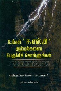 Tamil book Ungal E.S.P Aatralgalai Perukki Kollungal