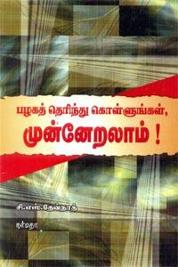 Pazhaga Therindhu Kollungal Munneralaam - பழகத் தெரிந்து கொள்ளுங்கள் முன்னேறலாம்