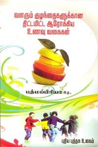Tamil book வளரும் குழந்தைகளுக்கான திட்டமிட்ட ஆரோக்கிய உணவு வகைகள்