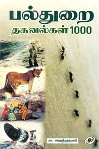 Palthurai Thagavalgal 1000 - பல்துறை தகவல்கள் 1000