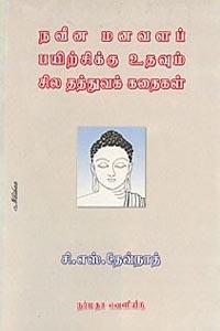 Naveena manavala payirchikku uthavum sila thaththuva kathaikal - நவீன மனவளப் பயிற்சிக்கு உதவும் சில தத்துவக் கதைகள்